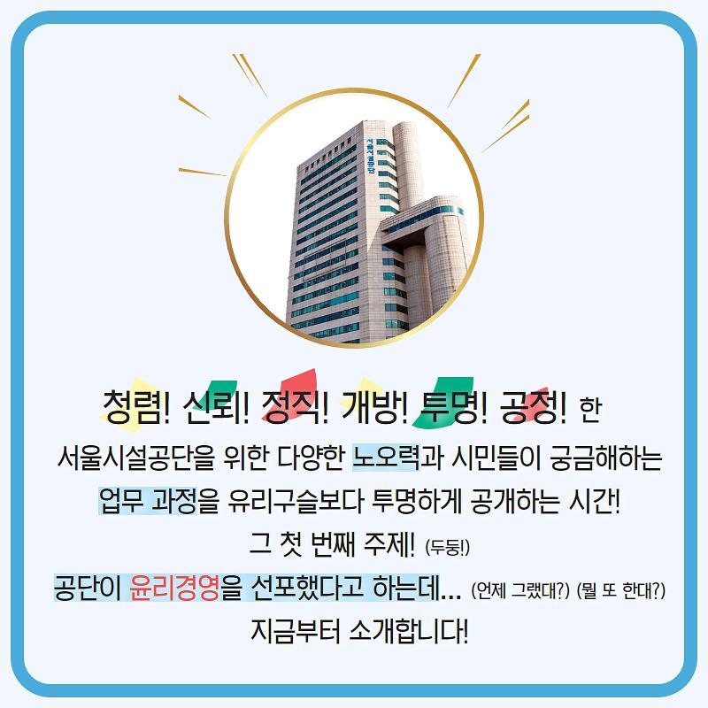 청렴하고 투명한 서울시설공단을 위한 다양한 노력과 시민들이 궁금해하는 업무과정을 공개합니다.