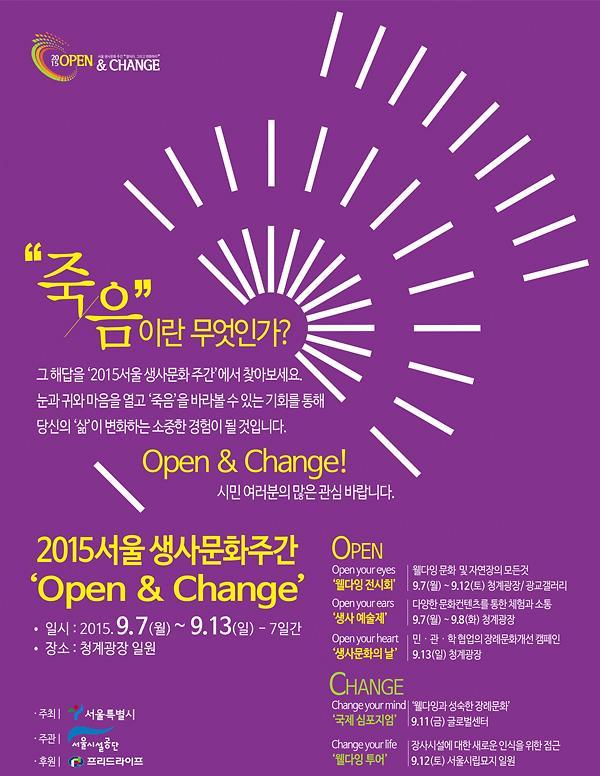 서울생사문화주간_홍보포스터