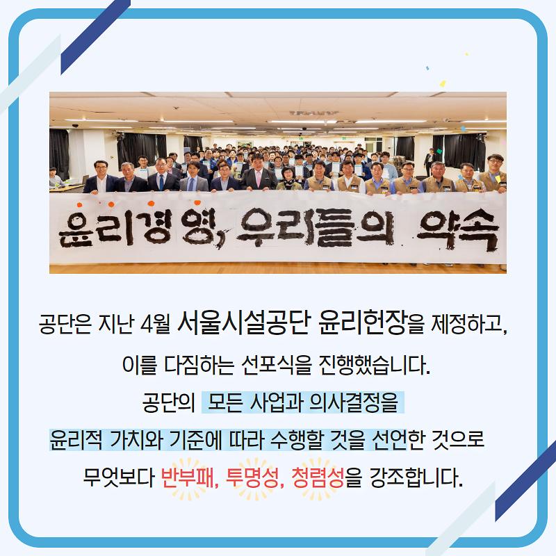 지난 4월 서울시설공단은 윤리경영을 선포하였습니다.