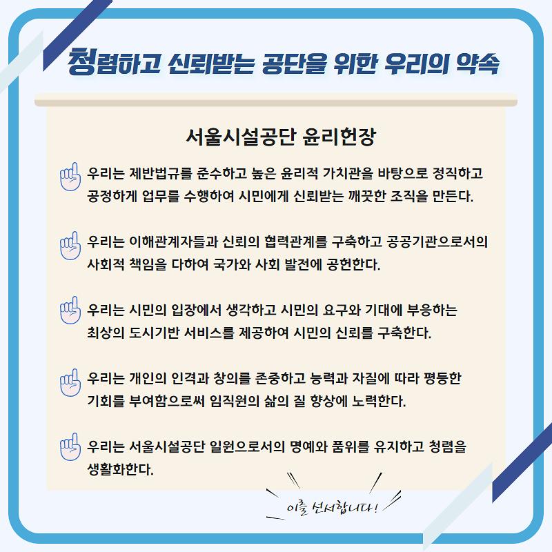 서울시설공단 윤리헌장