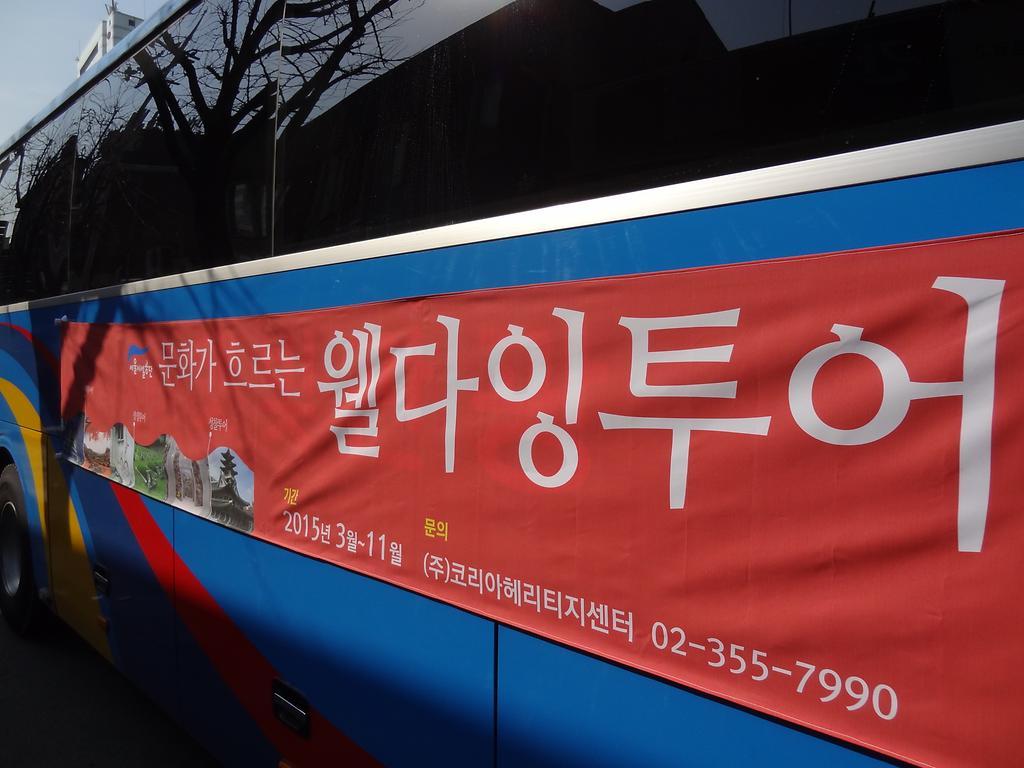 웰다잉투어 버스사진