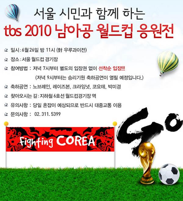 서울시민과 함께하는 2010 남아공 월드컵 응원전(대한민국vs우루과이)