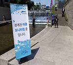 '청계천 어류 모니터링 중 입니다'라는 문구의 현수막 사진