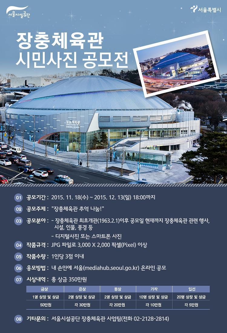 장충체육관 시민사진 공모전 포스터