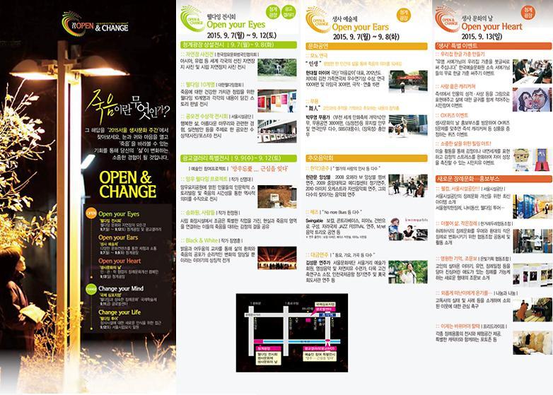 서울생사문화주간 리플렛 이미지