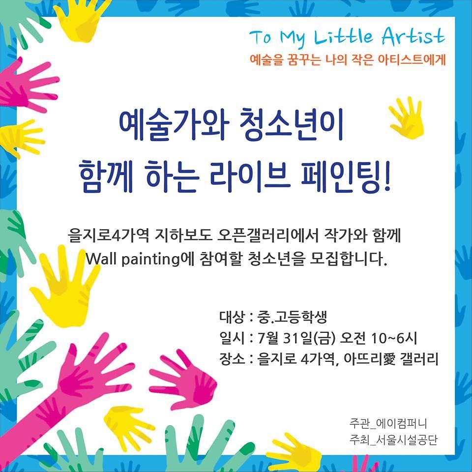 라이브페인팅 홍보 포스터