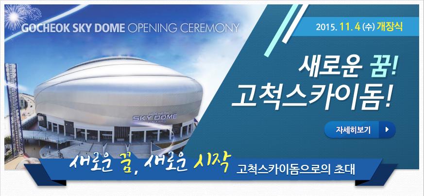 새로운 꿈! 고척스카��! 2015. 11. 4(수) 개장� �세히보기