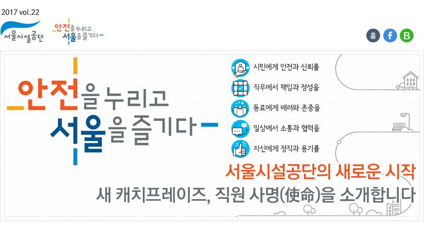 서울시설관리공단 2016 vol.21