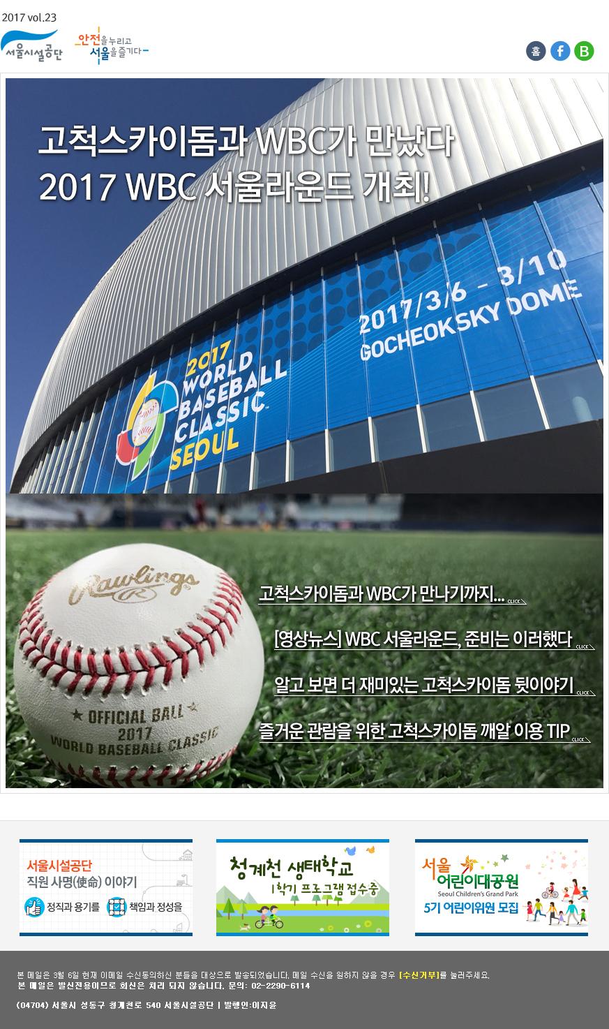 서울시설관리공단 2017 vol.23