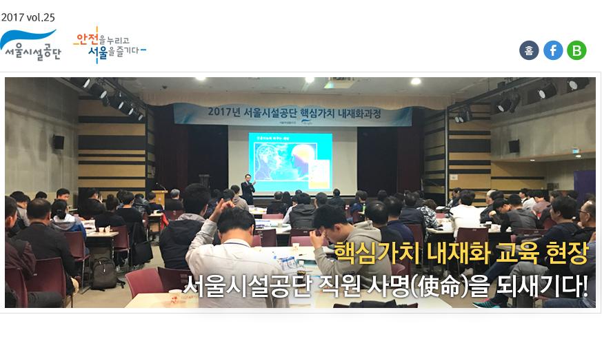 서울시설관리공단 2016 vol.25