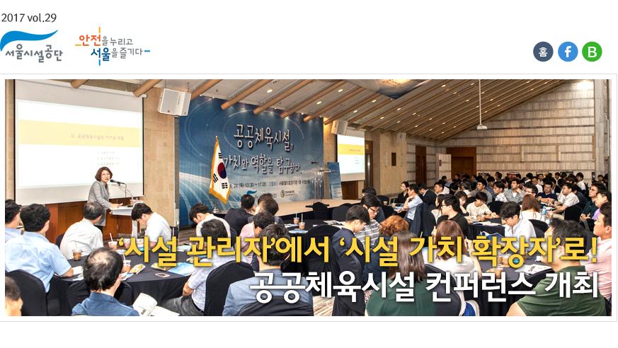 서울시설관리공단 2017 vol.29