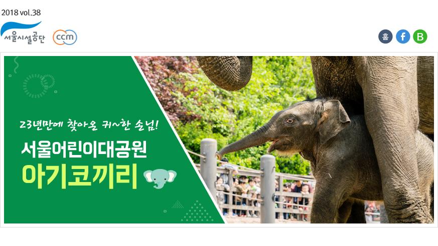 서울시설관리공단 2018 vol.38