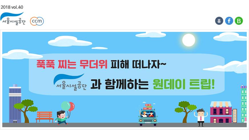 서울시설관리공단 2018 vol.40