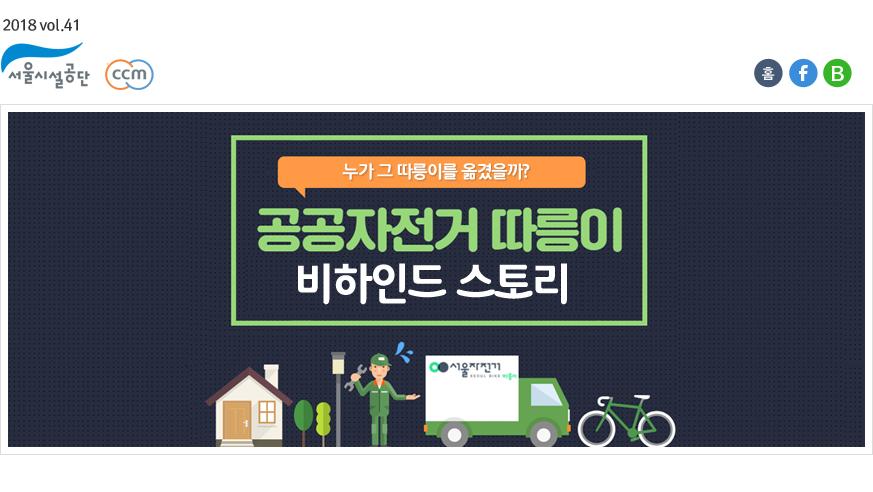 서울시설관리공단 2018 vol.41