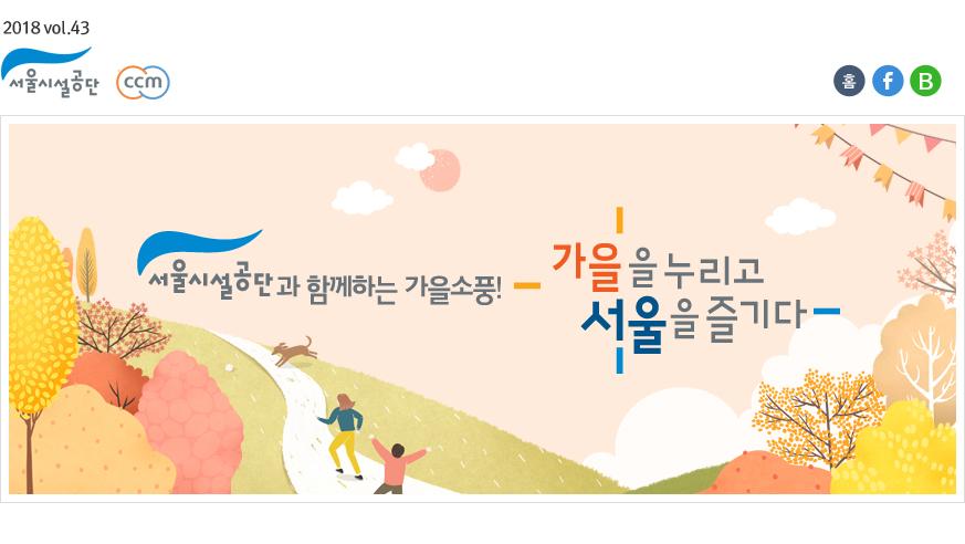 서울시설관리공단 2018 vol.43