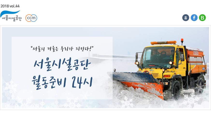 서울시설관리공단 2018 vol.44