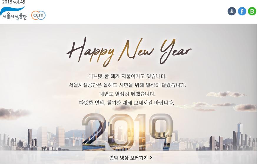서울시설관리공단 2018 vol.45