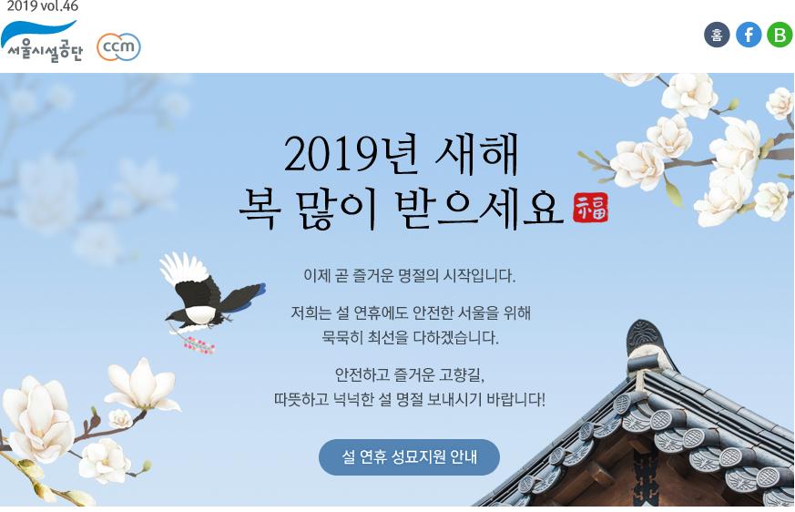서울시설관리공단 2019 vol.46