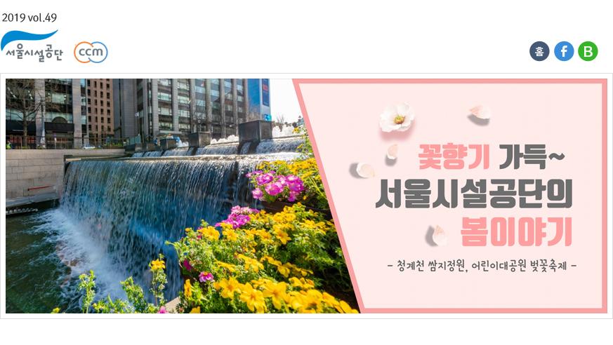 서울시설관리공단 2019 vol.49
