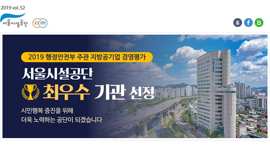 서울시설관리공단 2019 vol.52