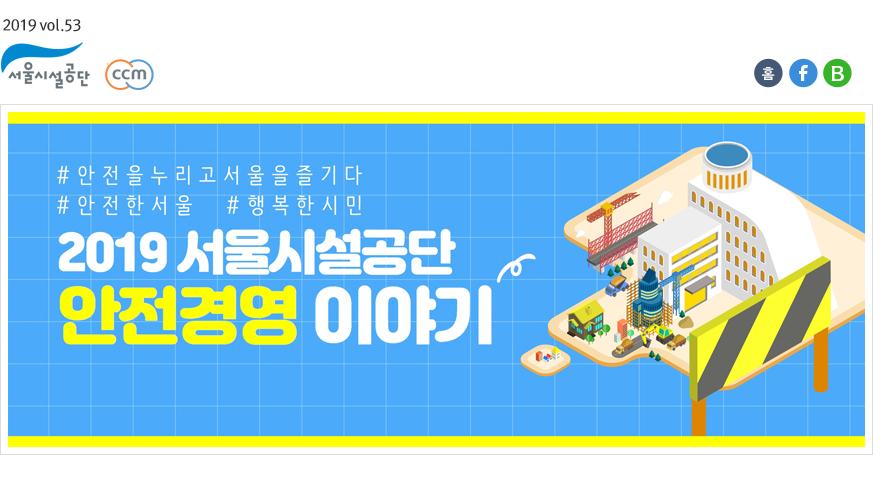 서울시설관리공단 2019 vol.53