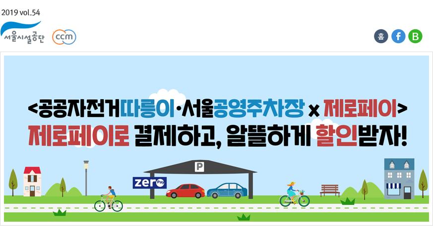 서울시설관리공단 2019 vol.54