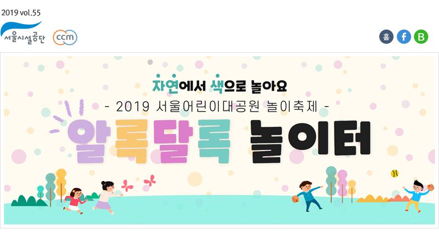 서울시설관리공단 2019 vol.55