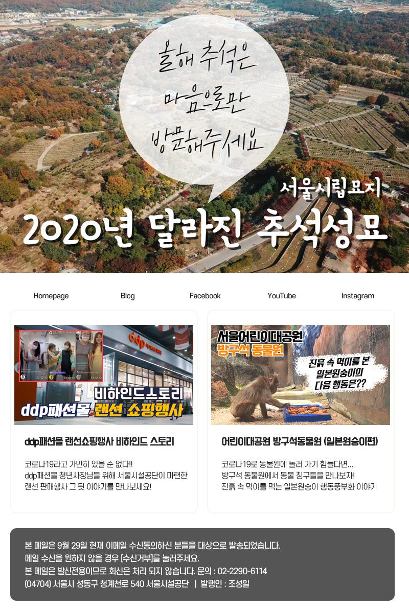 서울시설관리공단 뉴스레터