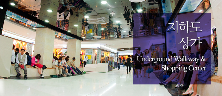 지하도상가 Underground Walkway & Shopping Center
