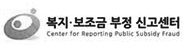 복지보조금 부정 신고센터 Center for Reporting Public Subsidy Fraud