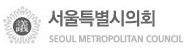 서울특별시의회 SEOUL METROPOLTAN COUNCEL